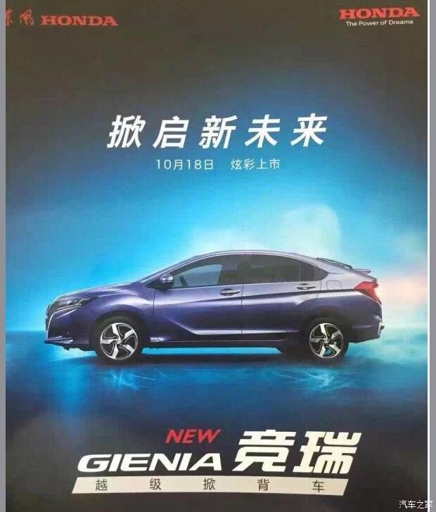 Honda Gienia- Posters Revealed 1