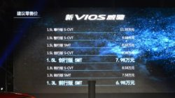 2017 Toyota Vios Launched in China 11