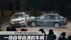 C-NCAP Tests World's First 90 Degrees Car-to-Car Collision 3