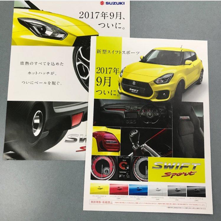 All New Suzuki Swift Sport Catalogue Leaked - CarSpiritPK
