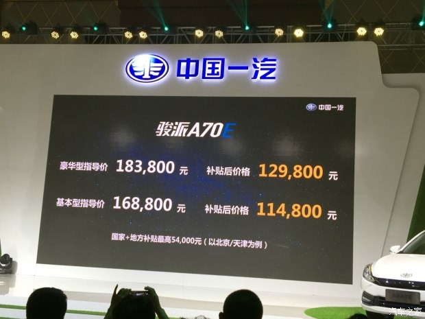 Pure Electric FAW A70E Launched in China 3