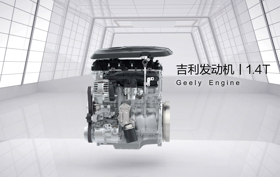 "Geely's New 1.4T Engine Won ""China Heart"" Award 1"