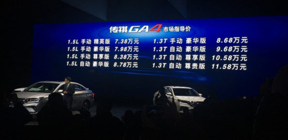 GAC Launches the Trumpchi GA4 in China 1