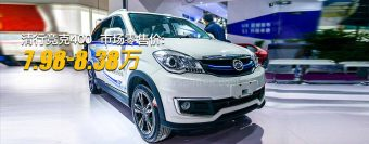 FAW Sirius S80 Gets a New Life in China 10