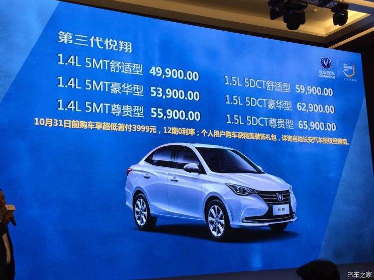 Changan YueXiang Sedan Launched in China 2