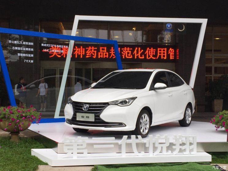 Changan YueXiang Sedan Launched in China 1