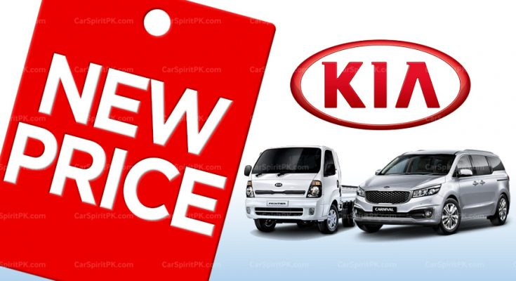 Kia Prices Revised in Pakistan 1