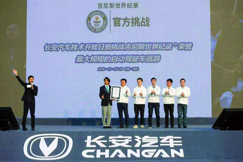 Changan Successfully Sets a New Guinness World Record 5