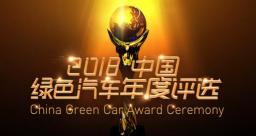 Changan Eado EV460 Wins Green Car of the Year Award 3
