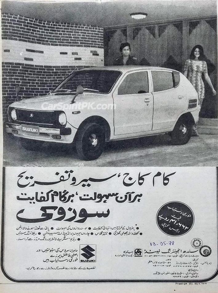 The Suzuki Fronte 7-S (Custom Car) 6