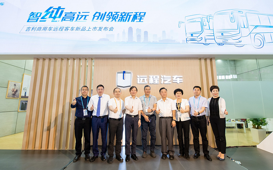 Geely Unveils Hydrogen Fuel Cell Bus 8