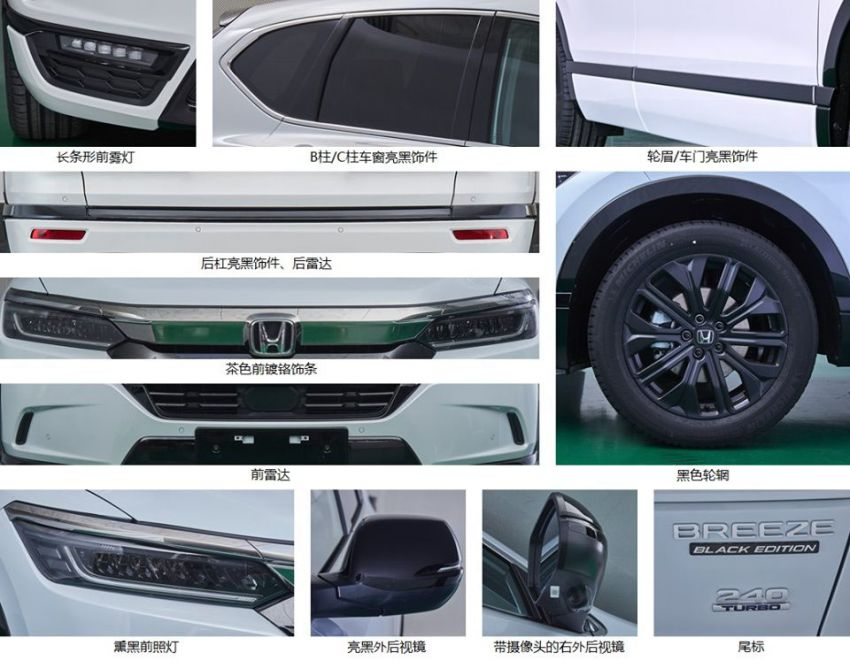 Honda Breeze- the CR-V Sibling in China 5