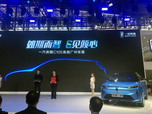 FAW Unveils Bestune C105 SUV at 2019 Guangzhou Auto Show 2