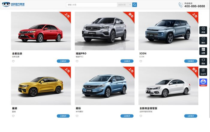 Geely Launches Full Online Car Buying and Home Delivery Service 1