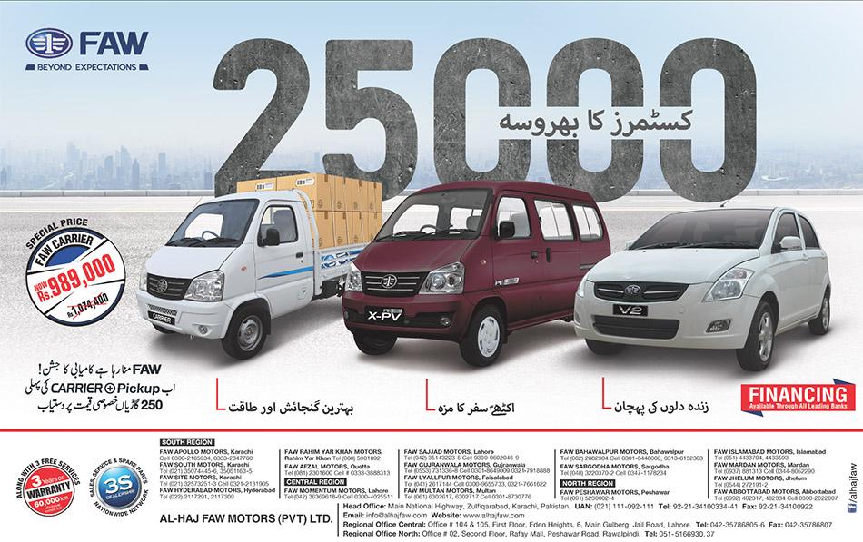 Al-Haj FAW Achieves 25,000 Units Sales Milestone 2