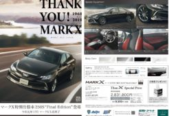 Toyota Bids Farewell to Mark X 6