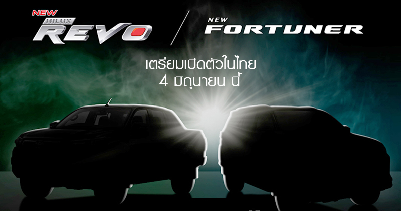 Toyota to Unveil Fortuner and Hilux Revo Facelifts on 4th June 2