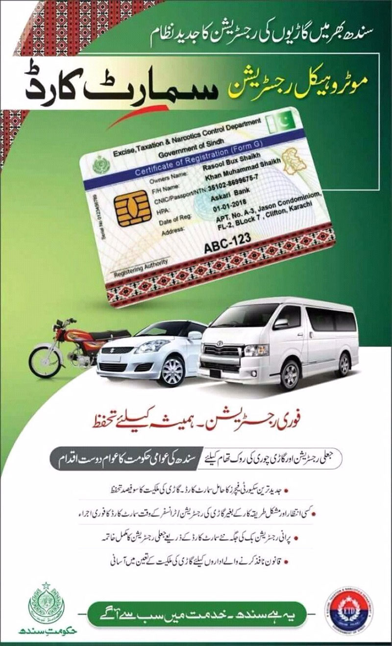 Sindh Government Introduces Smart Cards for Vehicle Registrations 1